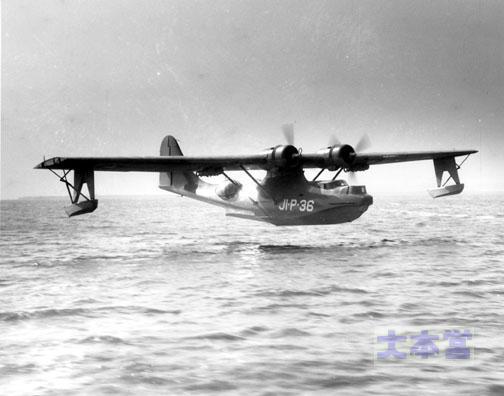 PBYカタリナ飛行艇の着水シーン