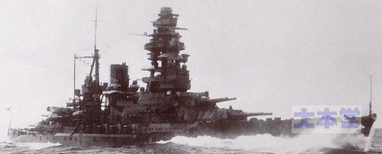 戦艦長門昭和12年、近代化改装後