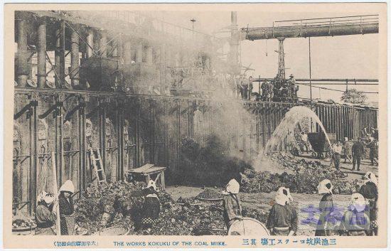 三池炭鉱コークス工場