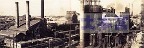 三池石油合成の工場(昭和18年)