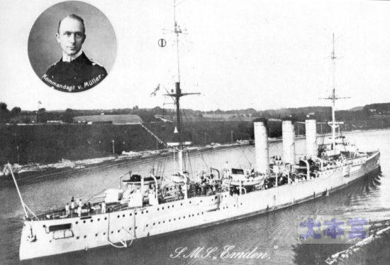 軽巡エムデンとミューラー艦長