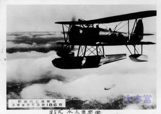95式水偵海軍公式写真
