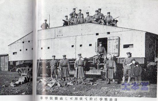 シベリア出兵用装甲車