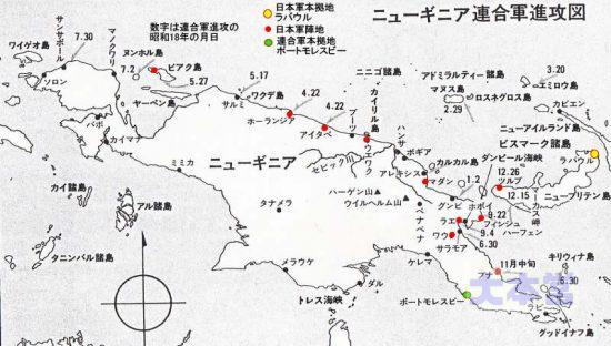 ニューギニア島連合軍侵攻図