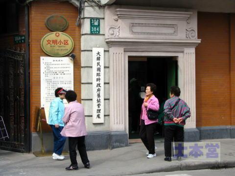 上海の大韓民国臨時政府建物