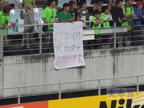 日本の大地震をお祝います