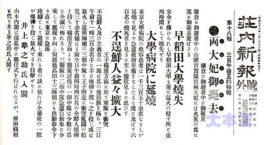関東大震災の不逞朝鮮人を報じる新聞