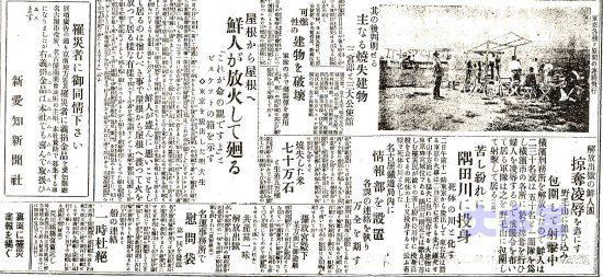 関東大震災の不逞朝鮮人を報じる新聞3