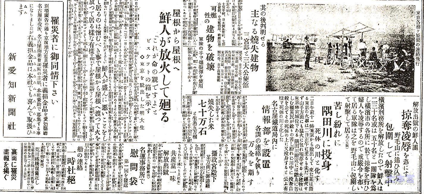 大震災 関東