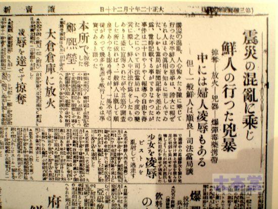 10月20日付け不逞朝鮮人の動向を伝える新聞