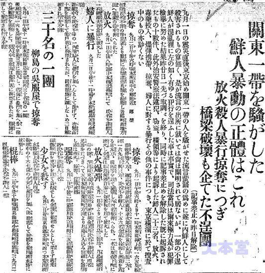 10月20日付け不逞朝鮮人の動向を伝える新聞2