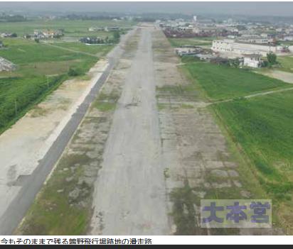 鶉野飛行場跡地