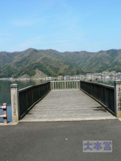 平引揚げ桟橋