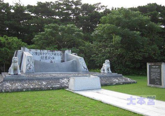 戦争マラリア犠牲者の碑