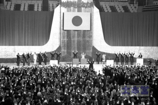 沖縄返還記念式典