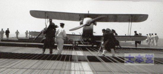 鳳翔艦上での制動鉤を外す作業機体は10式2号艦戦