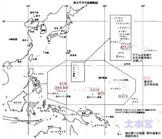 南洋群島地図