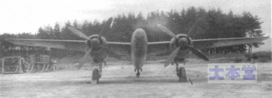 Ki-83正面