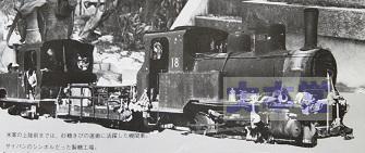 シュガー機関車