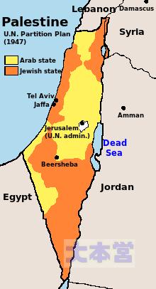 国際連合のパレスチナ分割案。