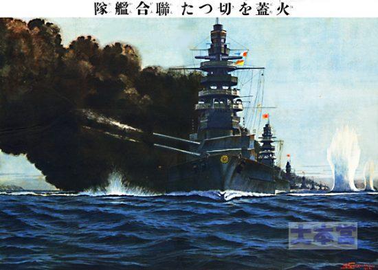 連合艦隊砲撃
