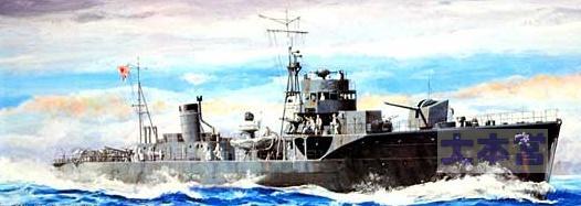 海防艦「御蔵」