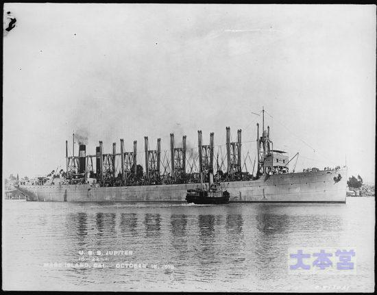 空母ラングレーに改造された給炭艦ジュピター