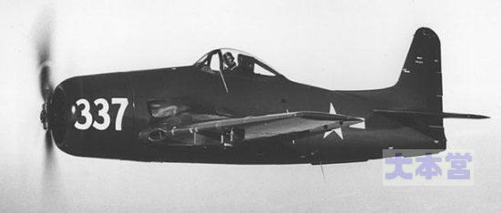 F8Fベアキャット