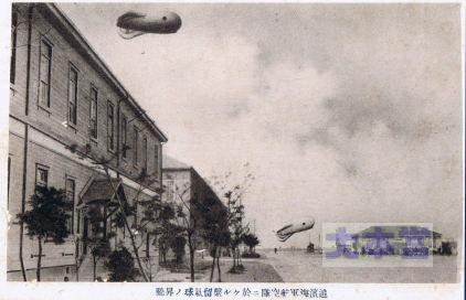 追浜海軍航空隊、繋留気球の上昇