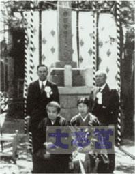 吉田守衛長の碑