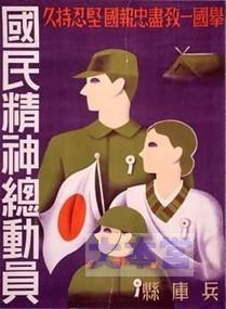 国民精神総動員基本のポスター