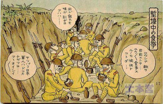 「軍隊絵葉書」より塹壕での食事