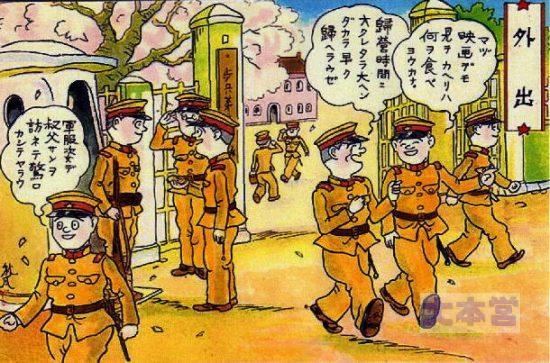 「軍隊絵葉書」より外出