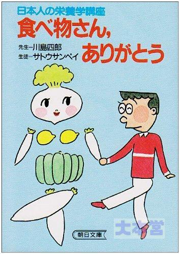 川島四郎の著書