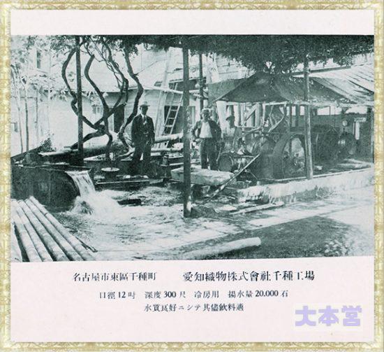 昭和前期の鑿井