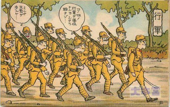 「軍隊絵葉書」より行軍