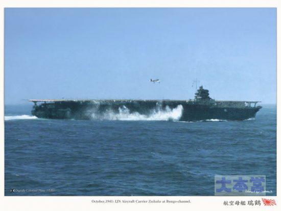 豊後水道で発艦訓練中の瑞鶴