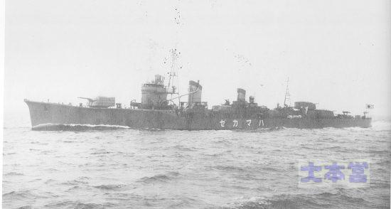 陽炎型駆逐艦「濱風」