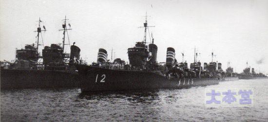 1936年の第二水雷戦隊の諸艦すべて特型てまえ東雲