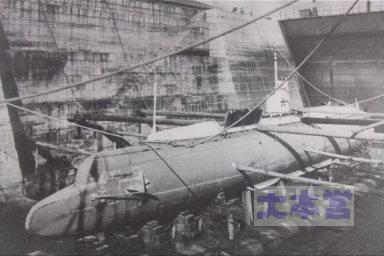 事故後の検証を受ける第六号潜水艇