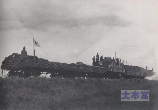満鉄装甲列車