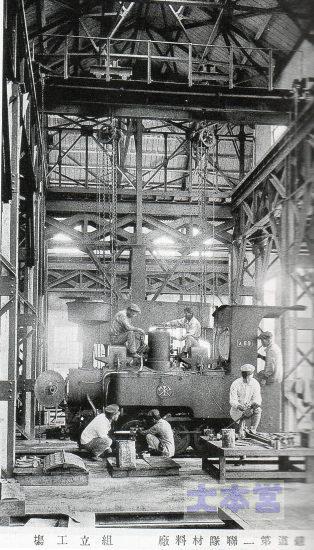 鉄道第二連隊材料廠組み立て工場