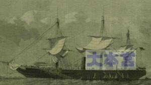 明治初期の横浜浮世絵に描かれた蒸気戦列艦に関する若干の考察-4 ...