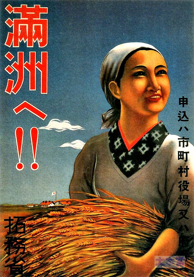 満州移住ポスター
