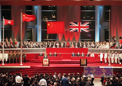 香港返還式典
