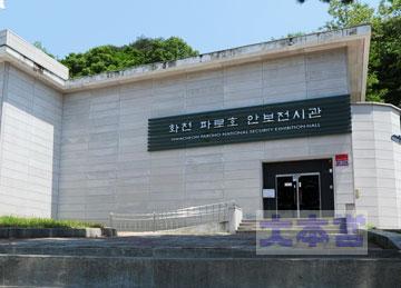 破虜湖安保展示館(Koreaのサイトから)