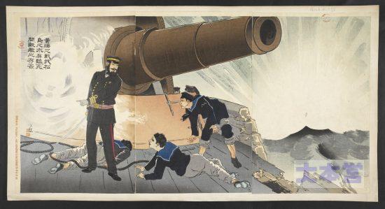 黄海之戦我松島之水兵死臨問敵艦之存否