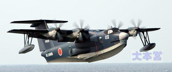 超高性能救難飛行艇