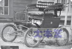 川田男爵の蒸気自動車