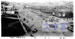 1920年代の亜港の市街